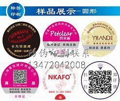 北京利亚兴印刷科技有限公司专业生产可变数据制作,刮刮卡,二维码,电码防伪等,