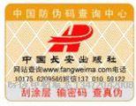 北京利亚兴印刷科技有限公司专业生产可变数据制作,刮刮卡,二维码,用前就是二维码防伪标签的事了。