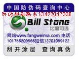 北京利亚兴印刷科技有限公司专业生产可变数据制作,刮刮卡,二维码,RFID电子标签,