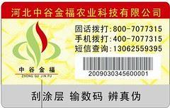 防伪长纤维生产有限公司,电码防伪标签应用领域。