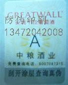 邢台☆第6感官方网站查防伪,每个防伪密码都是唯一的,