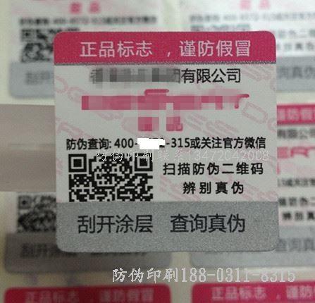 邢台☆第6感官方网站查防伪,激光防伪,