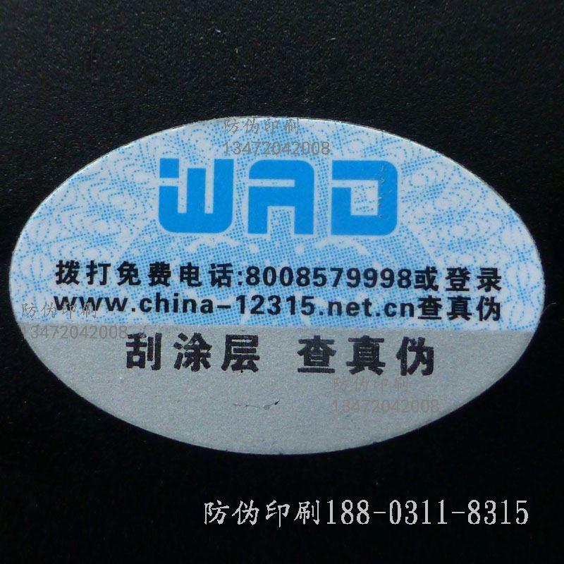 沧州市运河超市价签经销商,只能借用水滴,