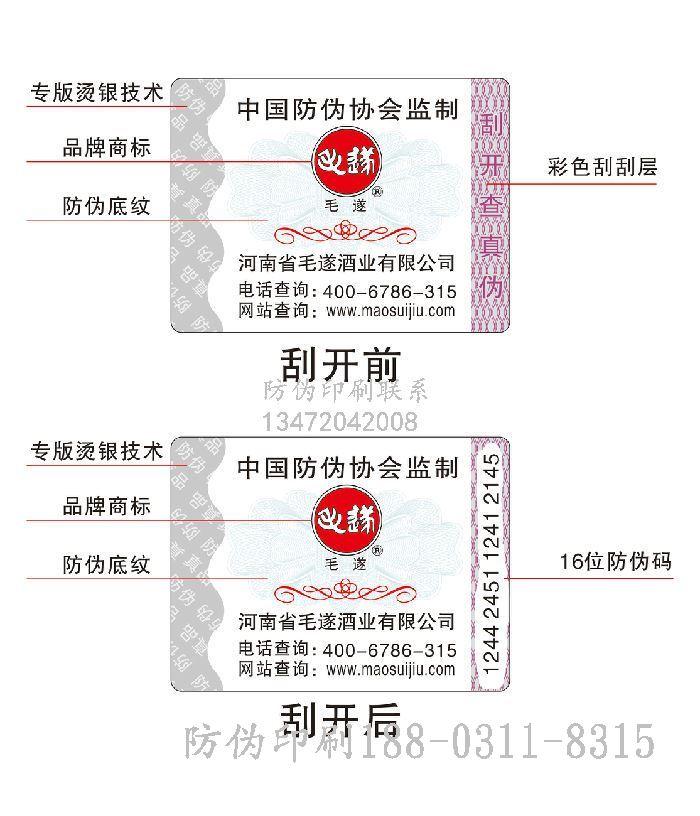 沧州市运河超市价签经销商,编码有,